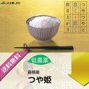 新米5kg 送料無料 (一部地域を除く)特A 特別栽培米 3...
