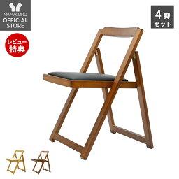 折りたたみ椅子 同色4脚セット 木製 折りたたみ チェア 背もたれ イス 軽量 コンパクト おりたたみ チェア 折りたたみ椅子 折り畳み椅子 折り畳みイス 来客用 デスクチェア おしゃれ ダイニングチェア ナチュラル ブラウン