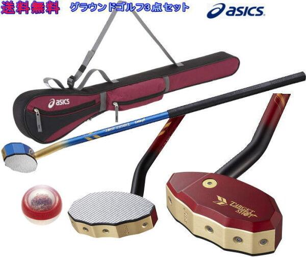 グラウンドゴルフグランドゴルフアシックスasicsグランドゴルフクラブターゲットショットTC一般右打者専用GGG192ケースボー