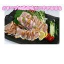 【冷凍】オリーブ地鶏讃岐コーチンたたき 約200g 山食