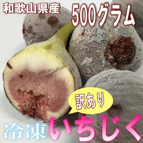 和歌山県産 訳あり 冷凍いちじく 500g 【予約 8月中旬頃より順次発送】