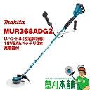 マキタ(makita) MUR368ADG2 充電式草刈機 Uハンドル(左右非対称) 18V6Ahバッテリ2本・充電器付
