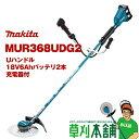 マキタ(makita) MUR368UDG2 充電式草刈機 Uハンドル 18V6Ahバッテリ2本・充電器付