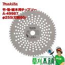 マキタ 草刈機用 竹・笹・雑木用チップソー A-49987 φ255(刃数60)