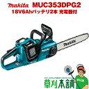 マキタ(makita) MUC353DPG2 充電式チェンソー ガイドバー350mm 18V6Ahバッテリ2本・充電器付 カラー/青 1