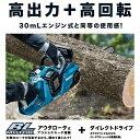 マキタ(makita) MUC353DPG2 充電式チェンソー ガイドバー350mm 18V6Ahバッテリ2本・充電器付 カラー/青 2