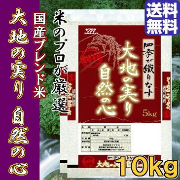 【国産米10割】国内産 ブレンド米 大地の実り自然の心(5kg×2)10kg\お米のプロが丁寧な精米技術で旨みを最大限に引き出しました♪/ \お米は生鮮食品です!当店では発送直前に精米いたします♪/ 【国産 米 日本製】