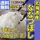 【29年産 特a】北海道米で今一番売れてます♪29年産 北海道産ななつ...