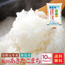 【楽天スーパーSALE】米 10kg 送料無料 無洗米 令和...
