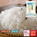【お買い物マラソン】米 10kg 送料無料 無洗米 令和元年...