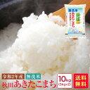 米 10kg 送料無料 無洗米 令和2年産 秋田あきたこまち