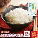 【30年産】北海道米で今一番売れてます♪30年産 北海道産な...