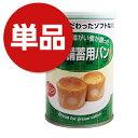 Life_bread_single