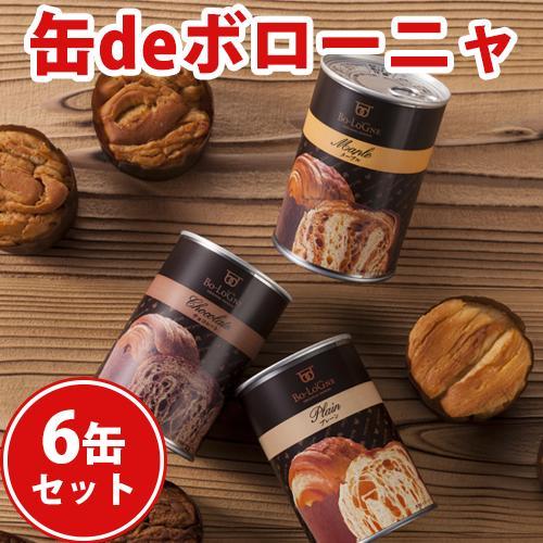 缶deボローニャ 6缶セット 3年保存