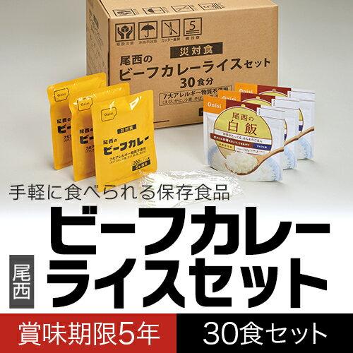 アルファ米[尾西・ビーフカレーライスセット30食セット]7大アレルギー物質不使用