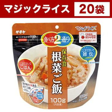 アルファ米 非常食 マジックライス 根菜ご飯 サタケ 100g 20袋 保存期間5年!備蓄品・レジャー・登山に