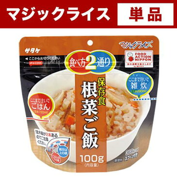 アルファ米 非常食 マジックライス 根菜ご飯 サタケ 100g 単品 保存期間5年!備蓄品・レジャー・登山に