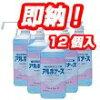 アルボナース(アルボース)エタノール消毒液1L