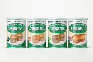 缶詰パン。生命のパン。災害備蓄用パン。パンの缶詰。賞味期限5年。防災用パン。あすなろパン。...