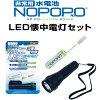 水電池付LED懐中電灯