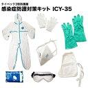 (送料無料)タイベック3型防護服・感染症防護対策キットICY-35, S Mサイズ