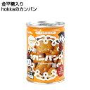 (訳アリ)hokka カンパン(金平糖入り) 災害備蓄に賞味期限2026年5月