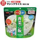アルファ米 非常食 マジックライス サタケ 青菜ご飯 50袋保存期間5年!備蓄品・レジャー・登山に