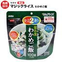 アルファ米 非常食 マジックライス サタケ(わかめ増量100