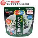 アルファ米 非常食 マジックライス サタケ (わかめ増量100g) 10袋(1袋あたり270円)保存期間5年!備蓄品・レジャー・登山に