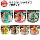 アルファ米 非常食 マジックライス サタケ 7袋/保存期間5
