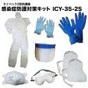 (送料無料)タイベック2型防護服・感染症防護対策キット 化学防護服セット ICY-35-2s XXLサイズ