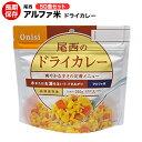 【送料無料】防災食 非常食 アルファ米 白飯 (50食分)炊き出しセット 尾西食品【bousai−anzen】