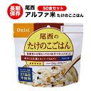 アルファ米[尾西・たけのこごはん]50食セット(送料無料)【ハラル認証取得】
