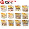 尾西食品アルファ米12種類セット