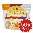 アルファ米[尾西食品 五目ごはん50食セット (送料無料)]...
