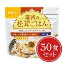 アルファ米[尾西食品 松茸ごはん50食セット (送料無料)]賞味期限2022年12月