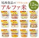 尾西食品 アルファ米 12種類セットアルファ米[尾西・12種類セット(送料無料)]