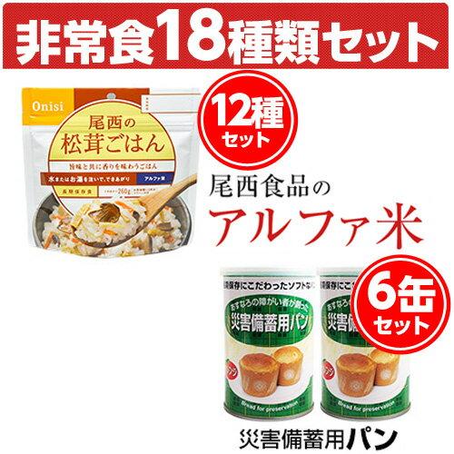 アルファ米[尾西12種類セット + 災害備蓄用パン6缶セットの18種(送料無料)]【コンビニ受取不可】
