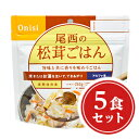 アルファ米[尾西・松茸ごはん]5食セット