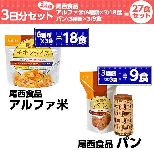 アルファ米6種類×3袋 + パン3種類×3袋の合計27食3人用3日分 尾西食品27食セット