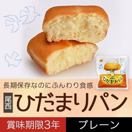 尾西食品ひだまりパンプレーン味1個【保存食/非常食/防災食/備蓄食】