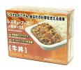 レスキューフーズ1食ボックス牛丼