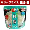 アルファ米 非常食 マジックライス サタケ(白飯)保存期間5年!備蓄品・レジャー・登山に