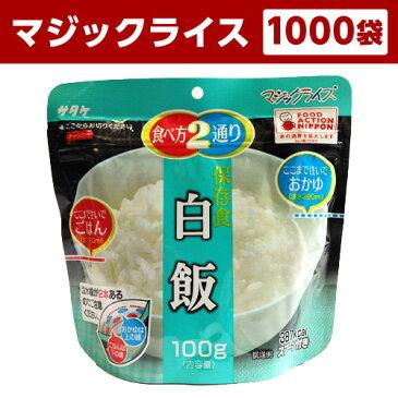 アルファ米 非常食 マジックライス サタケ 1000袋(1袋あたり210円)保存期間5年!備蓄品・レジャー・登山に【送料無料】