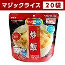アルファ米 非常食 マジックライス サタケ (牛飯、炒飯)20袋(1袋...