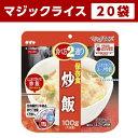 アルファ米 非常食 マジックライス サタケ 炒飯 20袋(1袋あたり2...