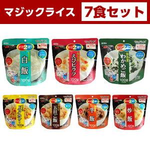 アルファ米 非常食 マジックライス サタケ 7袋(1袋あたり284円)保存期間5年!備蓄品・レ…