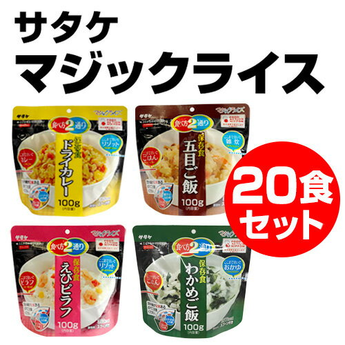 アルファ米 非常食 マジックライス サタケ (五目ご飯、ドライカレー、エビピラフ、しそわかめ) 20袋(1袋あたり280円)保存期間5年!備蓄品・レジャー・登山に