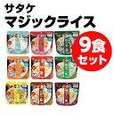 アルファ米 非常食 マジックライス サタケ 9袋セット(1袋あたり28...