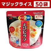 アルファ米 非常食 マジックライス サタケ (えびピラフ増量100g) 50袋 保存期間5年!備蓄品・レジャー・登山に